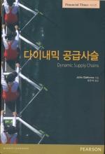 Dynamic Supply Chains - Korean Edition